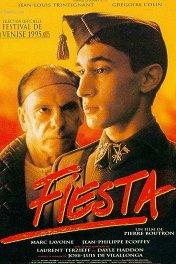 Фиеста / Fiesta