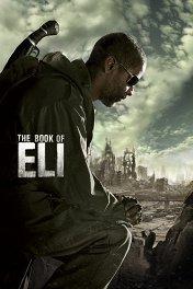 Книга Илая / The Book of Eli