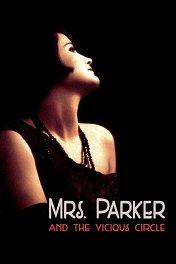 Миссис Паркер и порочный круг / Mrs. Parker and the Vicious Circle