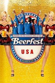 Пивной бум / Beerfest