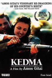 Кедма / Kedma