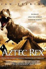 Тиранозавр ацтеков / Tyrannosaurus Azteca