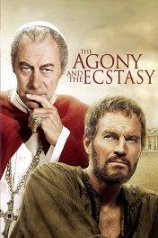 Муки и радости / The Agony and the Ecstasy