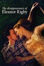 Исчезновение Элеанор Ригби / The Disappearance of Eleanor Rigby: Them