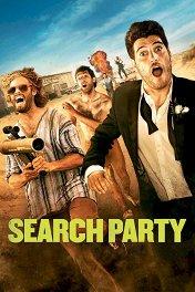 Голые перцы / Search Party