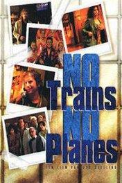 Ни поездов, ни самолетов / Ni trains no planes