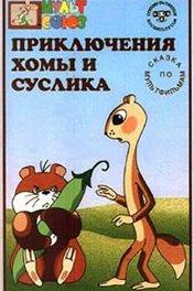 Приключения Хомы