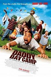 Дежурный папа: Летний лагерь / Daddy Day Camp