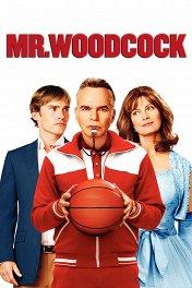 Мистер Вудкок / Mr. Woodcock