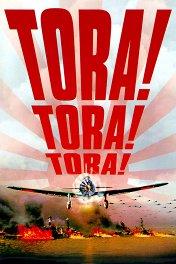 Тора! Тора! Тора! / Tora! Tora! Tora!