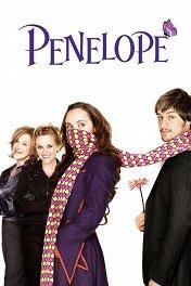 Пенелопа / Penelope