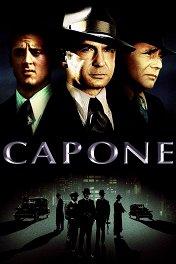 Капоне / Capone