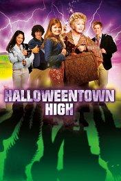 Город Хеллоуин-3 / Halloweentown High