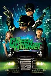 Зеленый Шершень / The Green Hornet