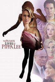 Частная жизнь Пиппы Ли / The Private Lives of Pippa Lee