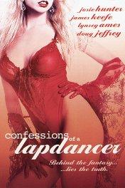 Исповедь стриптизерши / Confessions of a Lap Dancer