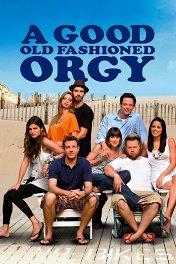 Старая добрая оргия / A Good Old Fashioned Orgy