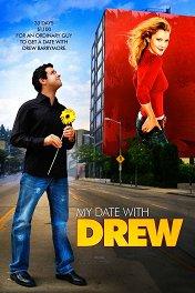 Мое свидание с Дрю / My Date with Drew