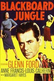 Школьные джунгли / Blackboard Jungle