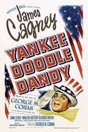 Янки Дудл Денди / Yankee Doodle Dandy