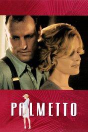 Пальметто / Palmetto