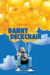 Денни на стуле... / Danny Deckchair...