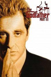 Крестный отец-3 / The Godfather: Part III