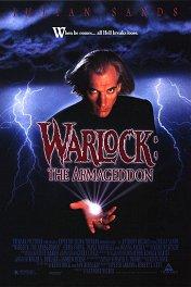 Чернокнижник-2: Армагеддон / Warlock: The Armageddon