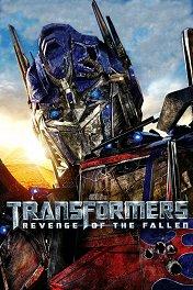 Трансформеры-2: Месть падших / Transformers 2: Revenge of the Fallen