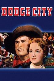 Додж-сити / Dodge City