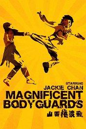 Великолепные телохранители / Fei du juan yun shan