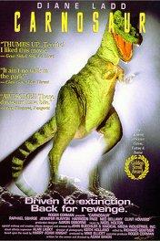 Карнозавр / Carnosaur