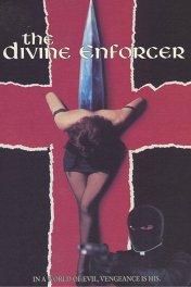 Смертельный мститель / The Divine Enforcer