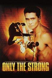 Только сильнейшие / Only the Strong