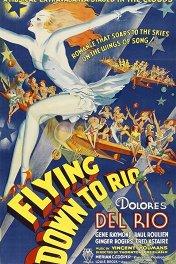 Полет в Рио / Flying Down to Rio