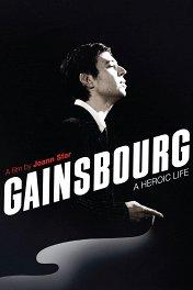 Генсбур. Любовь хулигана / Gainsbourg (Vie héroïque)