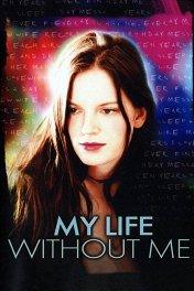 Моя жизнь без меня / My Life without Me