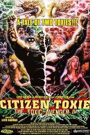 Токсичный мститель-4 / Citizen Toxie: The Toxic Avenger IV