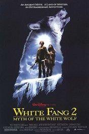 Белый Клык-2: Легенда о белом волке / White Fang 2: Myth of the White Wolf