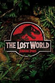 Парк Юрского периода-2: Затерянный мир / The Lost World: Jurassic Park