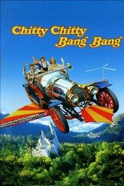 Пиф-паф, ой-ой-ой! / Chitty Chitty Bang Bang