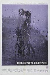 Люди дождя / The Rain People