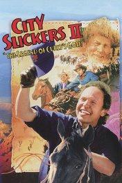 Городские пижоны-2: Легенда о золоте кудри / City Slickers II: The Legend of Curly's Gold