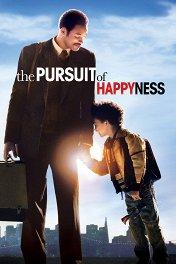 В погоне за счастьем / The Pursuit of Happyness