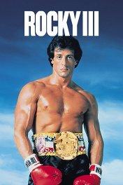 Рокки-3 / Rocky III