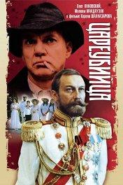 Цареубийца / The Assassin of the Tsar