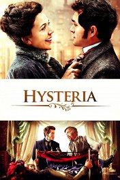 Без истерики! / Hysteria