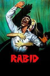 Бешеная / Rabid