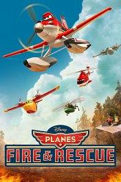 Самолеты: Огонь и вода / Planes: Fire & Rescue