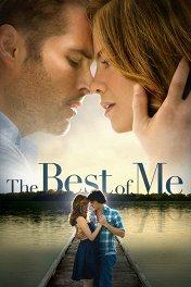 Лучшее во мне / The Best of Me